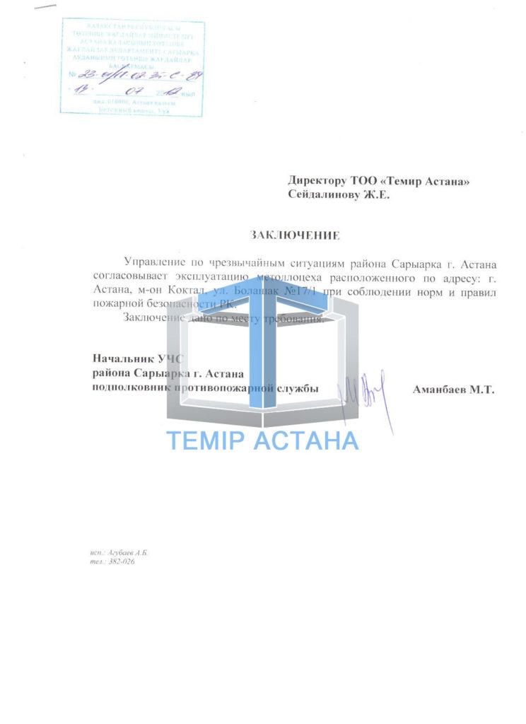 Разрешительные документы - ТОО «Темiр Астана»