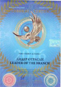 Награды - ТОО «Темiр Астана»